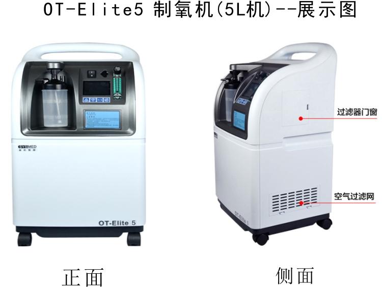 OT-ELITE5B.jpg